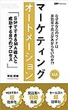 MA / マーケティングオートメーション: 5分でできるMA導入と成功する8つのプロセス (ENY Publishing)