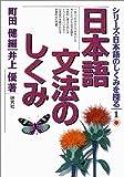 日本語文法のしくみ (シリーズ・日本語のしくみを探る)