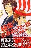 極楽 青春ホッケー部(3) (講談社コミックス別冊フレンド)