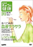 DVD>NHKきょうの健康 2 (<DVD>)