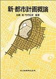 新・都市計画概論