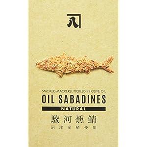 OIL SABADINES (さば燻製油漬け) (ナチュラル) 100g×3個