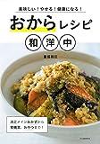 おからレシピ和洋中: 満足メインおかずから常備菜、おやつまで!