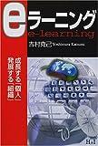 eラーニング―成長する「個人」発展する「組織」