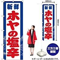 のぼり旗 新鮮 ホヤの塩辛 YN-2937 (受注生産)