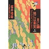月に繭 地には果実〈上〉 (幻冬舎文庫)