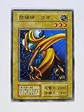 遊戯王カード 陰陽師 タオ VOL4-05N