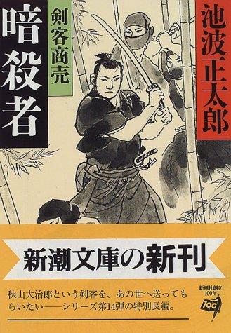 暗殺者―剣客商売 (新潮文庫)の詳細を見る