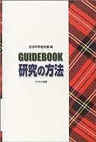 Guidebook 研究の方法
