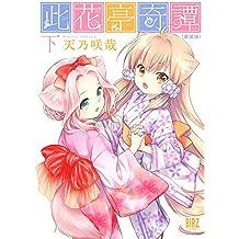 此花亭奇譚 新装版 (下) (バーズコミックス)