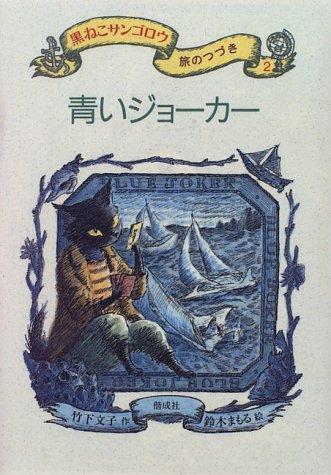 青いジョーカー - 黒ねこサンゴロウ旅のつづき〈2〉の詳細を見る