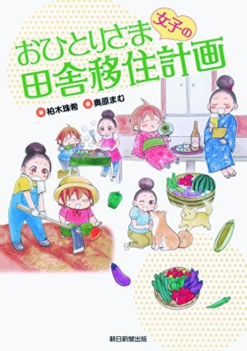 おひとりさま女子の田舎移住計画 (朝日コミックス)の詳細を見る