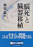 「脳死」と臓器移植 (朝日文庫)