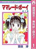 ママレード・ボーイ【期間限定無料】 1 (りぼんマスコットコミックスDIGITAL)