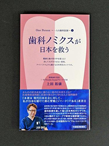歯科ノミクスが日本を救う (One Person~一人の歯科医師~)