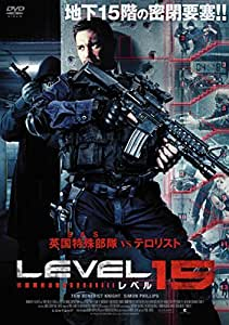 レベル15 [DVD]