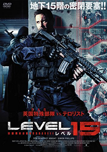 レベル15 [DVD]の詳細を見る