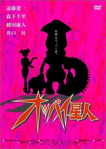 オッパイ星人 [DVD]