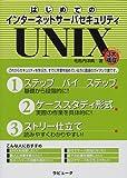 はじめてのインターネットサーバセキュリティ UNIX