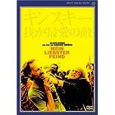キンスキー、我が最愛の敵 [DVD]