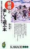 妖怪と楽しく遊ぶ本―日本人と妖怪の意外な関係を探る (KAWADE夢新書)