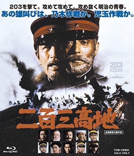 二百三高地 [Blu-ray]