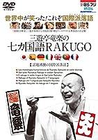 三遊亭竜楽の七カ国語RAKUGO [DVD]