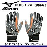 ミズノプロ バッティンググローブ 両手用 イチローモデル 52/グレー×オレンジ 25cm
