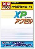 新撰1480円 XPアクセル