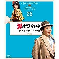 男はつらいよ 寅次郎ハイビスカスの花〈シリーズ第25作〉 4Kデジタル修復版