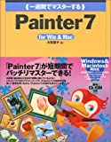 一週間でマスターするPainter7 for Win/Mac (1 Week Master Series)