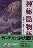 神秘島物語 痛快世界の冒険文学 (5)