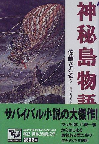 神秘島物語 痛快世界の冒険文学 (5)の詳細を見る