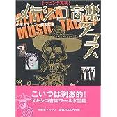メキシコ音楽タコス