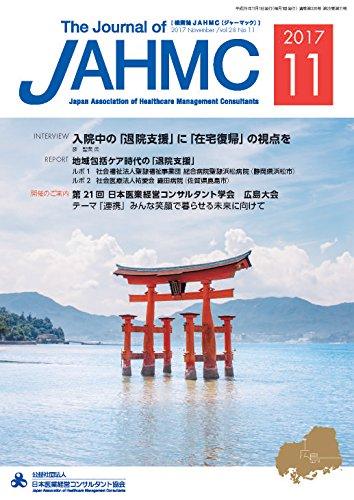機関誌JAHMC 2017年11月号