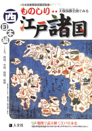 天保国郡全図でみるものしり江戸諸国 西日本編 (ものしりシリーズ)の詳細を見る