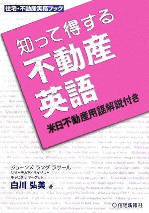 知って得する不動産英語 (住宅・不動産実務ブック)