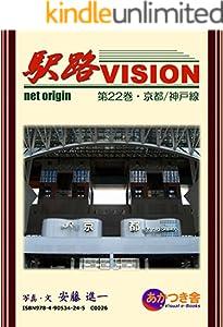 駅路VISION 22巻 表紙画像