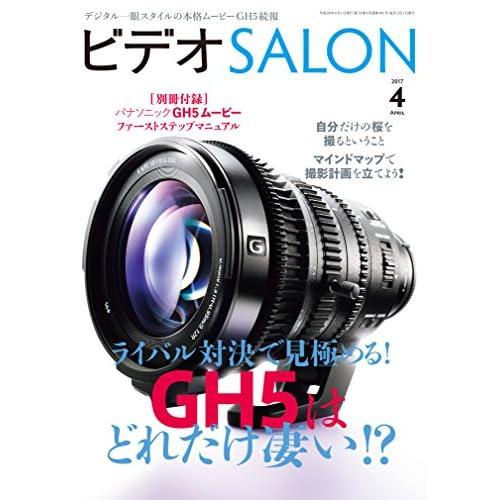 ビデオ SALON (サロン) 2017年 4月号
