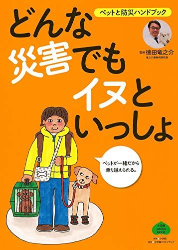 どんな災害でもイヌといっしょ (小学館 GREEN MOOK)