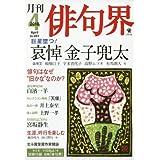 月刊 俳句界 2018年4月号