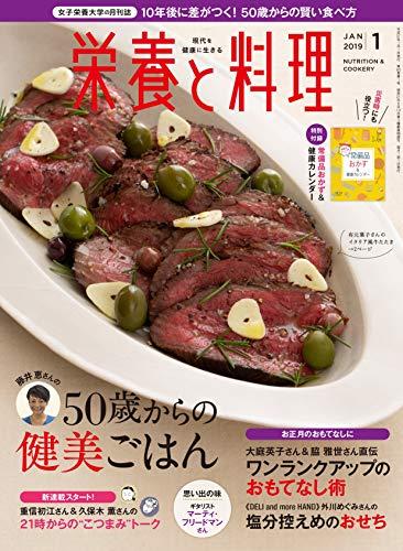 栄養と料理 2019年 01 月号 [雑誌]