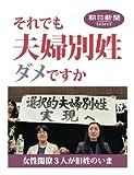 それでも夫婦別姓ダメですか 女性閣僚3人が旧姓のいま (朝日新聞デジタルSELECT)