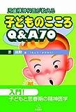児童精神科医が教える 子どものこころQ&A70 -