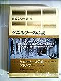 世界文学全集 (8) ケニルワースの城 アドルフ