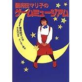 国府田マリ子のゲームミュージアム