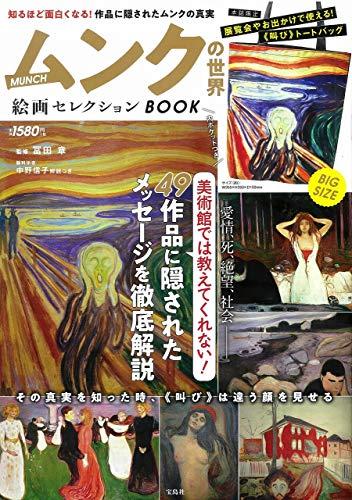 ムンクの世界 絵画セレクション BOOK (バラエティ)