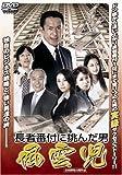 風雲児~長者番付に挑んだ男 [DVD]