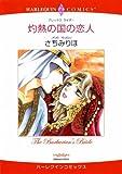 灼熱の国の恋人 (ハーレクインコミックス)