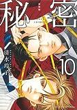 新装版 秘密 THE TOP SECRET 10 (花とゆめCOMICS)